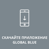 GB_travelpack_AppDownload_RU.png